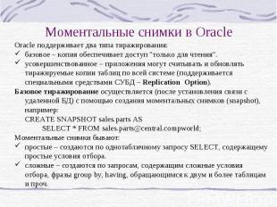 Моментальные снимки в Oracle Oracle поддерживает два типа тиражирования: базовое