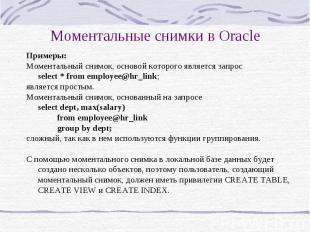 Моментальные снимки в Oracle Примеры: Моментальный снимок, основой которого явля