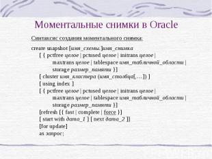 Моментальные снимки в Oracle Синтаксис создания моментального снимка: create sna