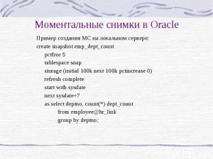 Моментальные снимки в Oracle Пример создания МС на локальном сервере: create sna
