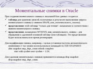 Моментальные снимки в Oracle При создании моментального снимка в локальной базе