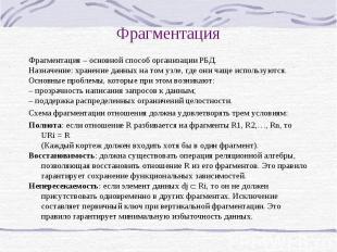 Фрагментация Фрагментация – основной способ организации РБД. Назначение: хранени