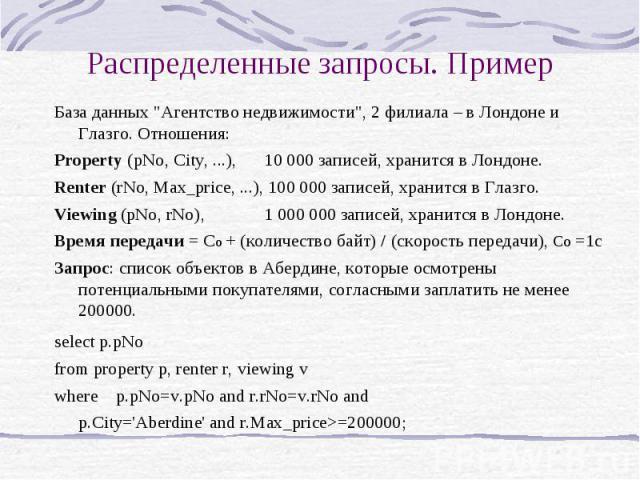 Распределенные запросы. Пример База данных