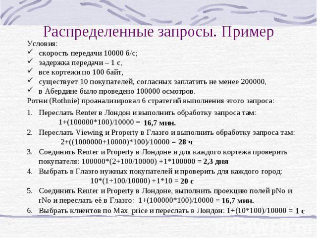 Распределенные запросы. Пример Условия: скорость передачи 10000 б/с; задержка передачи – 1 с, все кортежи по 100 байт, существует 10 покупателей, согласных заплатить не менее 200000, в Абердине было проведено 100000 осмотров. Ротни (Rothnie) проанал…