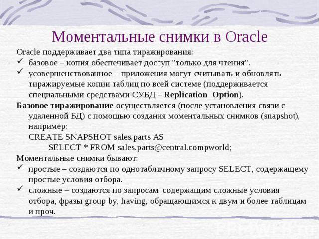 Моментальные снимки в Oracle Oracle поддерживает два типа тиражирования: базовое – копия обеспечивает доступ