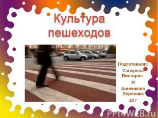 Подготовили: Сапарова Виктория И Анненкова Вероника 10 г