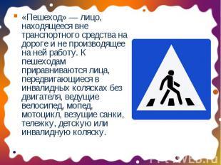«Пешеход» лицо, находящееся вне транспортного средства на дороге и не производящ