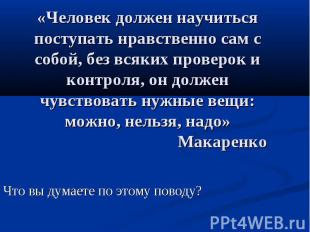 «Человек должен научиться поступать нравственно сам с собой, без всяких проверок
