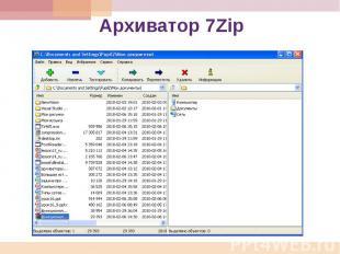 Архиватор 7Zip