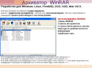 Архиватор WinRAR Разработан для Windows, Linux, FreeBSD, DOS, OS/2, Mac OS X. RA