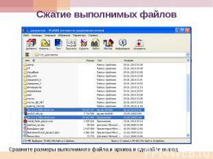 Сжатие выполнимых файлов Сравните размеры выполнимого файла и архива и сделайте