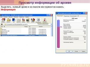 Просмотр информации об архиве Выделить нужный архив и на панели инструментов наж