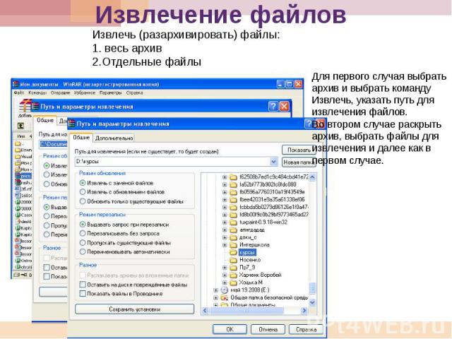 Извлечение файлов Извлечь (разархивировать) файлы: 1. весь архив 2.Отдельные файлы Для первого случая выбрать архив и выбрать команду Извлечь, указать путь для извлечения файлов. Во втором случае раскрыть архив, выбрать файлы для извлечения и далее …