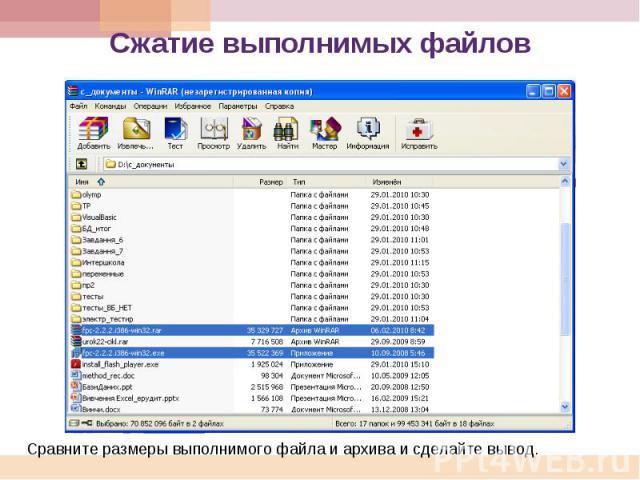 Сжатие выполнимых файлов Сравните размеры выполнимого файла и архива и сделайте вывод.