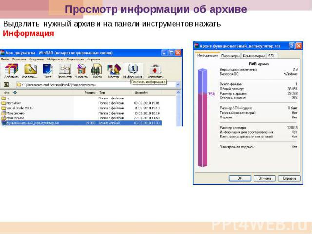 Просмотр информации об архиве Выделить нужный архив и на панели инструментов нажать Информация