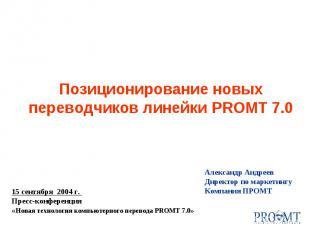 Александр Андреев Директор по маркетингу Компания ПРОМТ 15 сентября 2004 г. Прес