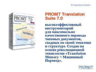 Не переводить дважды! PROMT Translation Suite 7.0 высокоэффективный инструментар