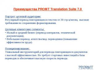 Преимущества PROMT Translation Suite 7.0 Портрет целевой аудитории: Регулярный п