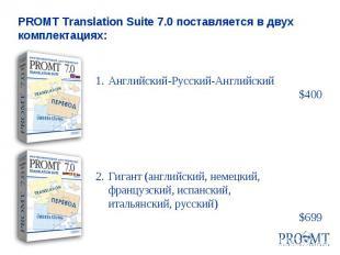 1.Английский-Русский-Английский $400 2.Гигант (английский, немецкий, французский