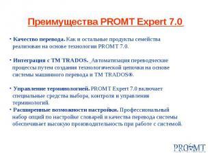 Преимущества PROMT Expert 7.0 Качество перевода. Как и остальные продукты семейс