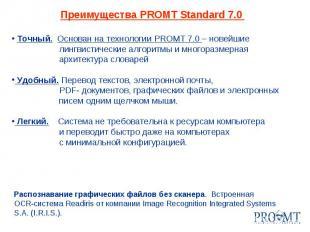 Преимущества PROMT Standard 7.0 Точный. Основан на технологии PROMT 7.0 – новейш