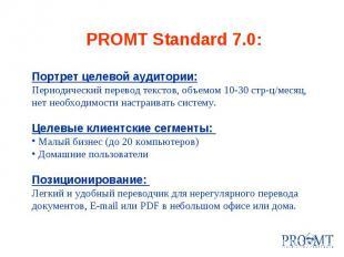 PROMT Standard 7.0: Портрет целевой аудитории: Периодический перевод текстов, об