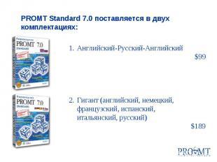 1.Английский-Русский-Английский $99 2.Гигант (английский, немецкий, французский,