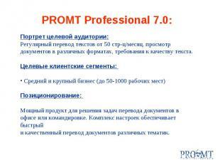 PROMT Professional 7.0: Портрет целевой аудитории: Регулярный перевод текстов от