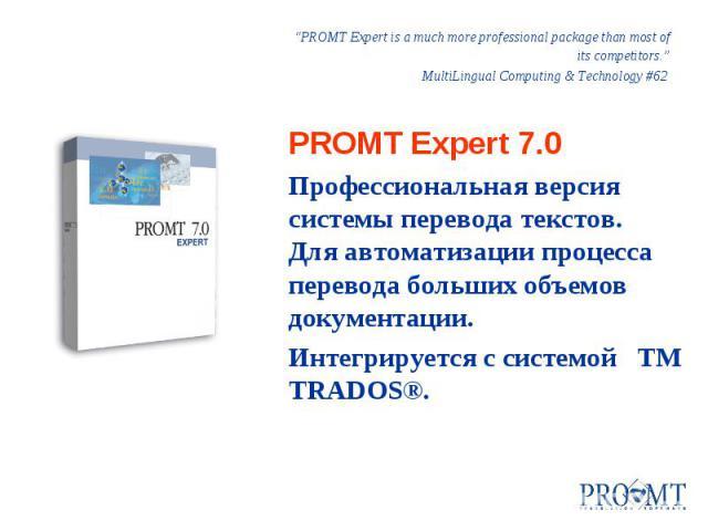 PROMT Expert is a much more professional package than most of its competitors. MultiLingual Computing & Technology #62 PROMT Expert 7.0 Профессиональная версия системы перевода текстов. Для автоматизации процесса перевода больших объемов документаци…