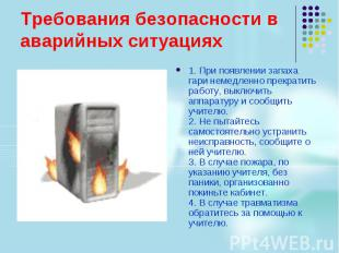 Требования безопасности в аварийных ситуациях 1. При появлении запаха гари немед