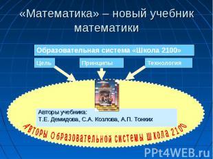 2 «Математика» – новый учебник математики Образовательная система «Школа 2100» Ц