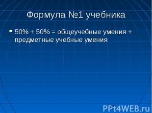 11 Формула 1 учебника 50% + 50% = общеучебные умения + предметные учебные умения