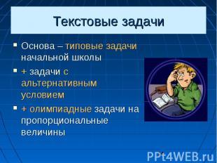 14 Текстовые задачи Основа – типовые задачи начальной школы Основа – типовые зад
