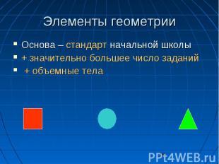 16 Элементы геометрии Основа – стандарт начальной школы Основа – стандарт началь