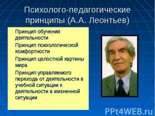3 Психолого-педагогические принципы (А.А. Леонтьев) Принцип обучения деятельност