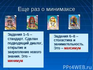 26 Еще раз о минимаксе Задания 1–5 – стандарт. Сделан подводящий диалог, открыти