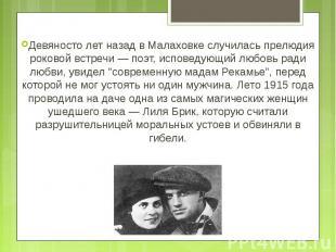 Девяносто лет назад в Малаховке случилась прелюдия роковой встречи поэт, исповед