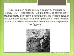 1924 год был переломным в развитии отношений между Л.Ю. и Маяковским. Сохранилас