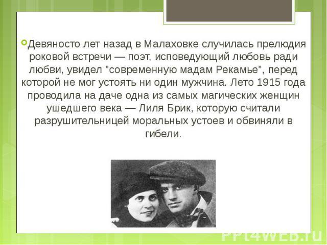 Девяносто лет назад в Малаховке случилась прелюдия роковой встречи поэт, исповедующий любовь ради любви, увидел