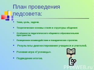 План проведения педсовета: Тема, цель, задачи. Теоретические основы стиля и стру