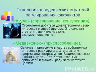 Типология поведенческих стратегий регулирования конфликтов «Акула» (соревнование