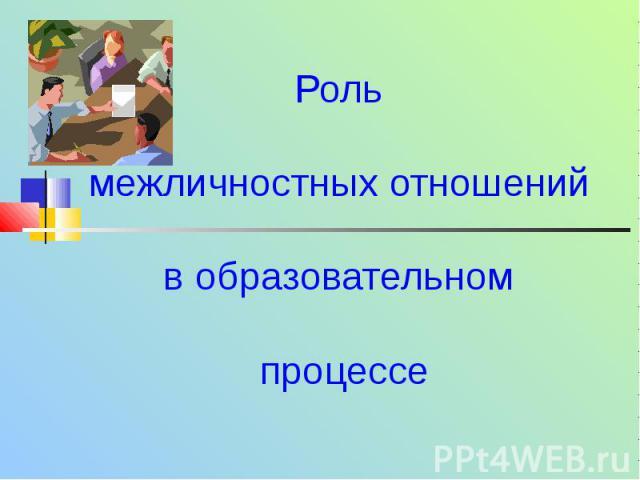 Роль межличностных отношений в образовательном процессе