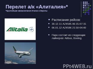 Перелет а/к «Алиталия»* * Крупнейшая авиакомпания Италии и Европы Расписание рей