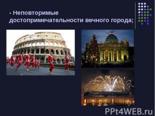 - Неповторимые достопримечательности вечного города;