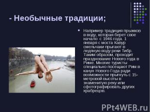 - Необычные традиции; Например традиция прыжков в воду, которая берет свое начал