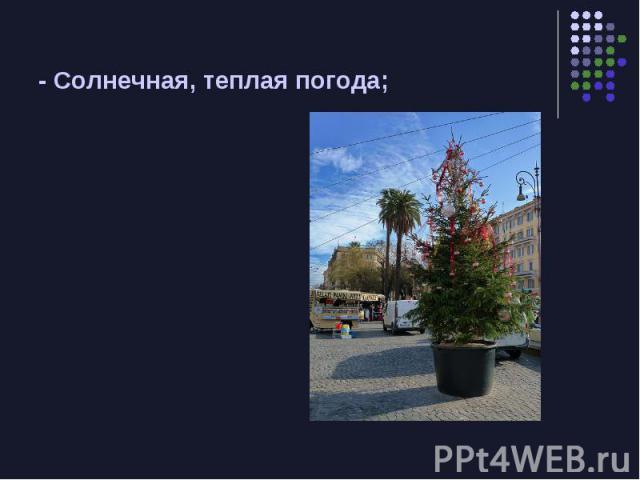 - Солнечная, теплая погода;