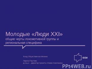 Молодые «Люди XXI» общие черты локомотивной группы и региональная специфика Фонд