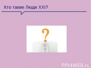 2 Кто такие Люди XXI?