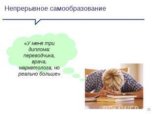 Непрерывное самообразование «У меня три диплома: переводчика, врача, маркетолога