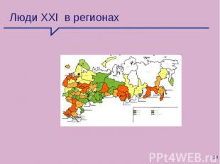 14 Люди XXI в регионах